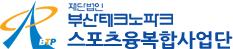 부산테크노파크 스포츠융복합사업단